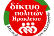 Δίκτυο Πολιτών Ηρακλείου Αττικής: «Απαιτούνται λύσεις και όχι επικοινωνιακά παιχνίδια!»