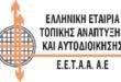 Στ. Πέτσας: Εντός της εβδομάδας το νέο ΔΣ στην ΕΕΤΑΑ
