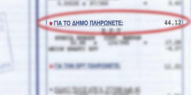 Αμετάβλητα τα δημοτικά τέλη του 2021 στην Αθήνα