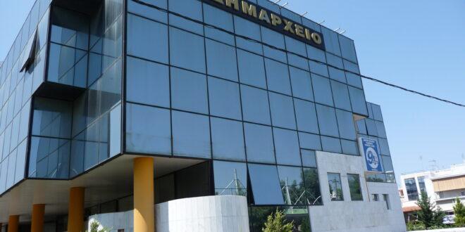 5η σερί χρονιά μειώσεων τελών στο Δήμο Ηρακλείου Αττικής