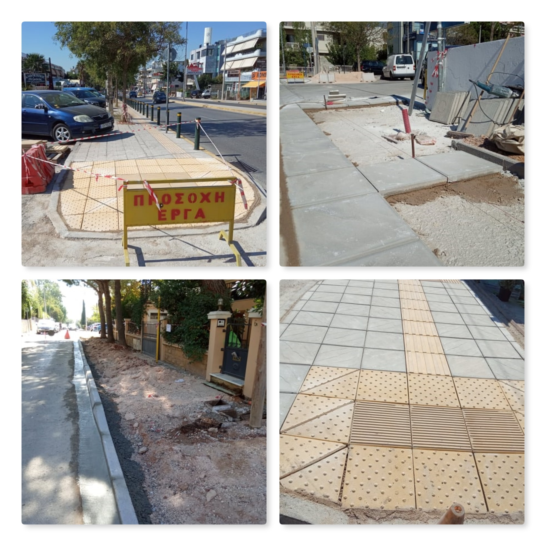 https://www.94fm.gr/wp-content/uploads/2019/10/pavementrestoration.jpg