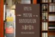 26 Σεπτεμβρίου : ημέρα των μικρών βιβλιοπωλείων