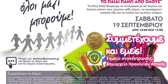Ο Δήμος Ηρακλείου Αττικής συμμετέχει στο Όλοι Μαζί Μπορούμε και συγκεντρώνει σχολικά είδη: Σάββατο 19 Σεπτεμβρίου έξω από το δημαρχείο