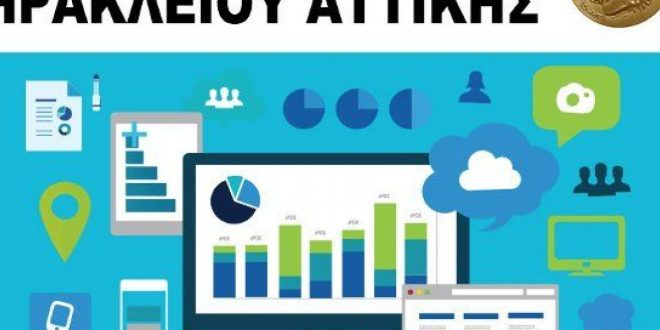 Εκπαίδευση χρήσης των διαδικτυακών εργαλείων από το ΚΕΠ του Δήμου Ηρακλείου Αττικής