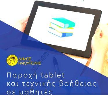 Tablets και τεχνική βοήθεια σε μαθητές για την τηλεκπαίδευση από το Δήμο Ηλιούπολης