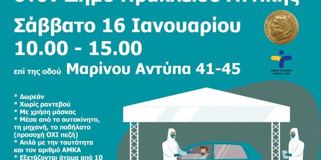 Drive through covid tests στον Δήμο Ηρακλείου Αττικής – Σάββατο 16/1 10.00 – 15.00