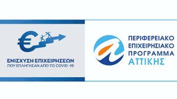 Περιφέρεια Αττικής: Από τον Απρίλιο η καταβολή ενισχύσεων προς τις επιχειρήσεις