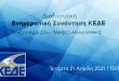 """Διαδικτυακή ενημερωτική συνάντηση ΚΕΔΕ με θέμα """"ΕΛΛΑΔΑ 2.0"""" – Ταμείο Ανάκαμψης"""