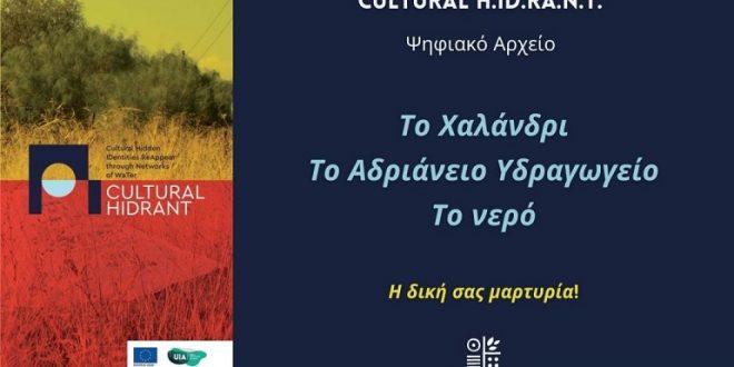 Χαλάνδρι: Δημιουργία ψηφιακού αρχείου με την ιστορία του Αδριάνειου υδραγωγείου