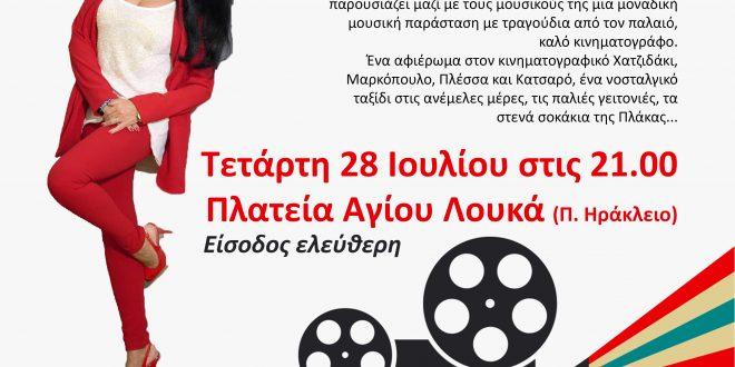 Συναυλία με τραγούδια από τον ελληνικό κινηματογράφο με την Ελένη Φιλίνη – 28 Ιουλίου 21.00 πλατεία Αγίου Λουκά