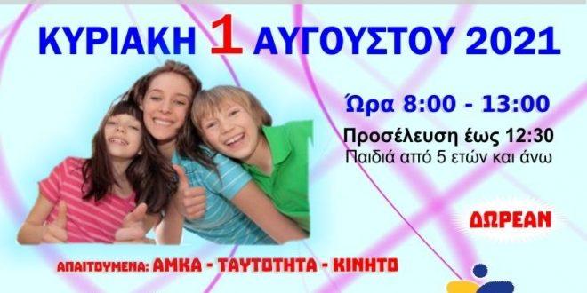 Δήμος Αγίου Δημητρίου: Νέα δράση ανίχνευσης του Covid-19 την Κυριακή 1/8