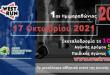 Δήμος Αγίων Αναργύρων: Στις 17 Οκτωβρίου το 1o West Run της Δυτικής Αθήνας